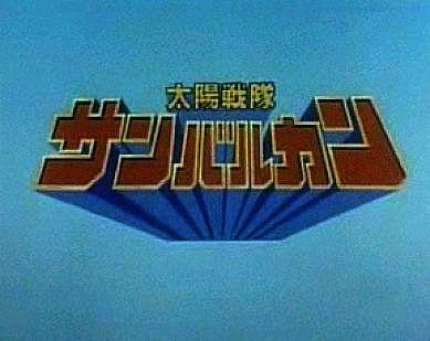 Taiyo Sentai Sanbarukan - Solar Task Force Sun Vulcan